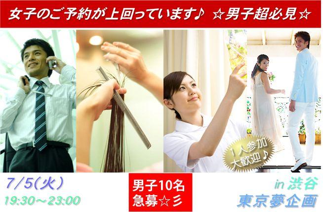 【渋谷のプチ街コン】東京夢企画主催 2016年7月5日