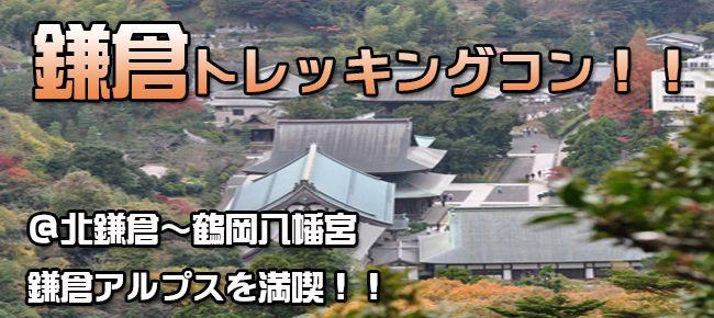【鎌倉のプチ街コン】e-venz(イベンツ)主催 2016年6月19日