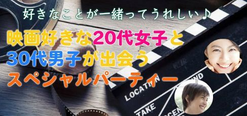 【上野の婚活パーティー・お見合いパーティー】エグジット株式会社主催 2016年6月3日