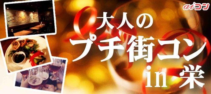 【名古屋市内その他のプチ街コン】aiコン主催 2016年6月11日