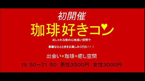 【堀江のプチ街コン】株式会社アズネット主催 2016年7月14日