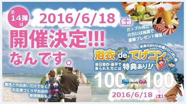 【宮崎の街コン】街コンジャパン主催 2016年6月18日