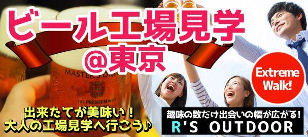 【東京都その他のプチ街コン】R`S kichen主催 2016年6月19日