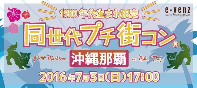 【那覇のプチ街コン】e-venz(イベンツ)主催 2016年7月3日
