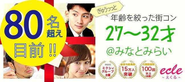 【横浜市内その他の街コン】えくる主催 2016年7月17日