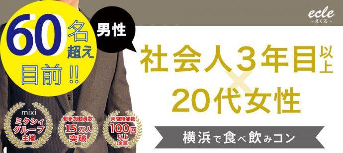 【横浜市内その他の街コン】えくる主催 2016年7月30日