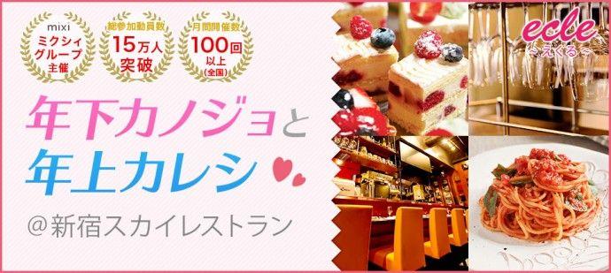 【新宿の街コン】えくる主催 2016年7月18日