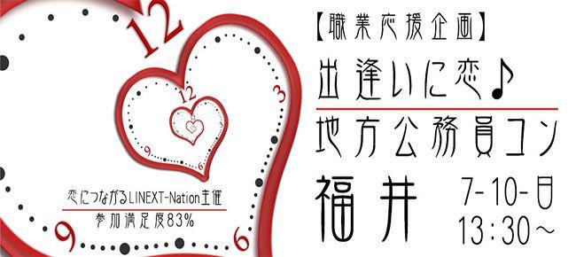 【福井県その他のプチ街コン】LINEXT主催 2016年7月10日