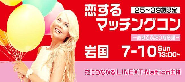 【山口県その他のプチ街コン】LINEXT主催 2016年7月10日