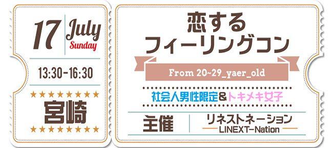 【宮崎のプチ街コン】LINEXT主催 2016年7月17日