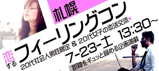 【札幌市内その他のプチ街コン】LINEXT主催 2016年7月23日