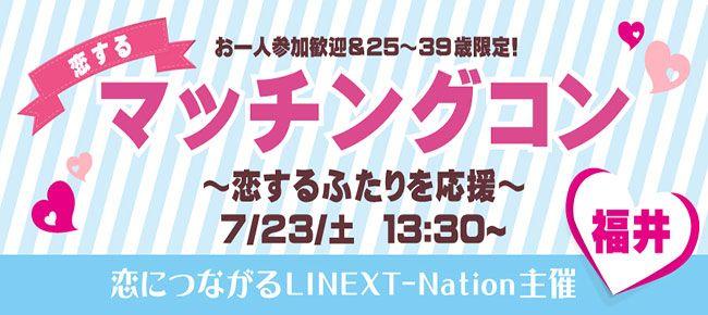 【福井県その他のプチ街コン】LINEXT主催 2016年7月23日