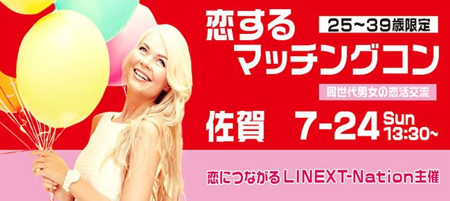 【佐賀のプチ街コン】LINEXT主催 2016年7月24日