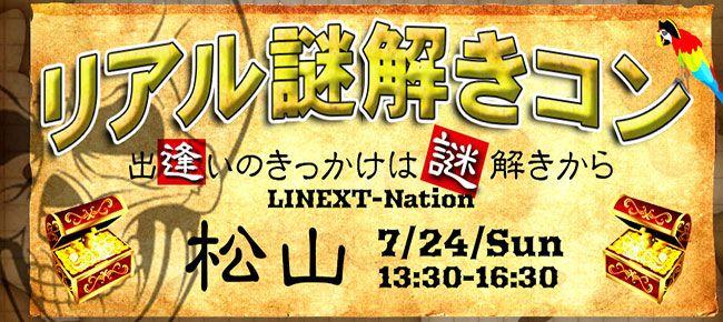 【松山のプチ街コン】LINEXT主催 2016年7月24日