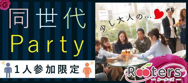 【河原町の恋活パーティー】Rooters主催 2016年7月3日