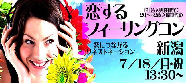【新潟のプチ街コン】株式会社リネスト主催 2016年7月18日