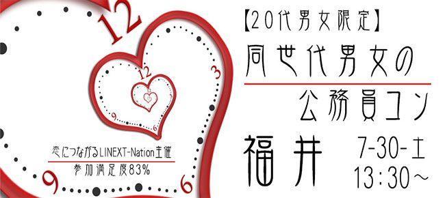 【福井県その他のプチ街コン】株式会社リネスト主催 2016年7月30日