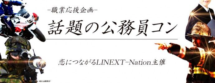 【柏のプチ街コン】LINEXT主催 2016年7月18日