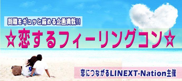 【天神のプチ街コン】LINEXT主催 2016年7月31日