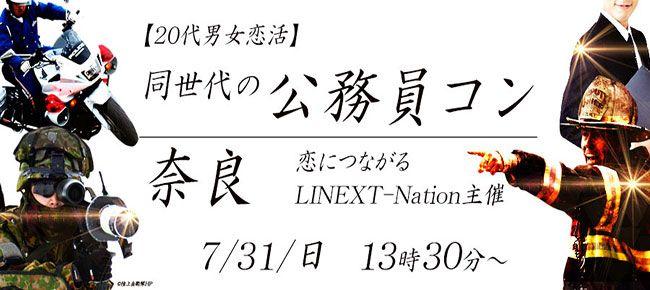 【奈良県その他のプチ街コン】LINEXT主催 2016年7月31日