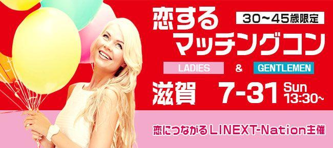 【滋賀県その他のプチ街コン】LINEXT主催 2016年7月31日