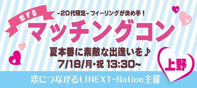 【上野のプチ街コン】株式会社リネスト主催 2016年7月18日
