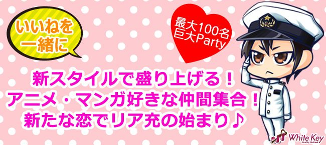 【新宿の恋活パーティー】ホワイトキー主催 2016年7月9日