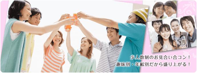 【新宿の婚活パーティー・お見合いパーティー】マーズカフェ主催 2016年5月28日