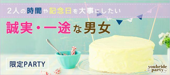 【新宿の婚活パーティー・お見合いパーティー】Diverse(ユーコ)主催 2016年6月30日