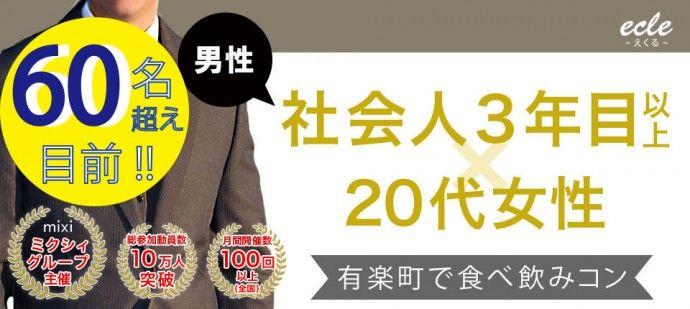 【有楽町の街コン】えくる主催 2016年7月2日