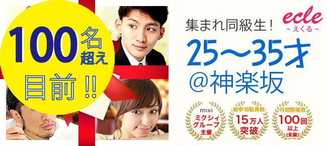 【神楽坂の街コン】えくる主催 2016年7月16日