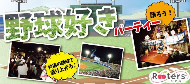 【横浜市内その他の恋活パーティー】Rooters主催 2016年7月5日