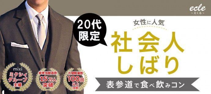 【表参道の街コン】えくる主催 2016年7月24日