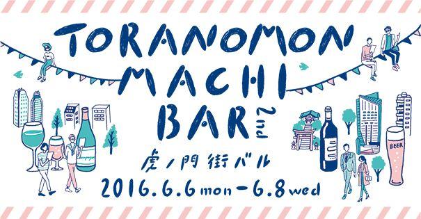 【東京都その他のその他】街コンジャパン主催 2016年6月6日