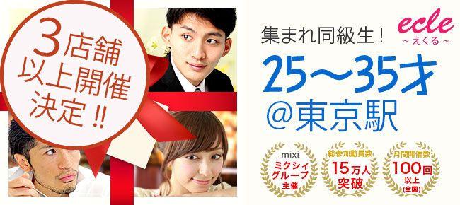 【八重洲の街コン】えくる主催 2016年7月9日