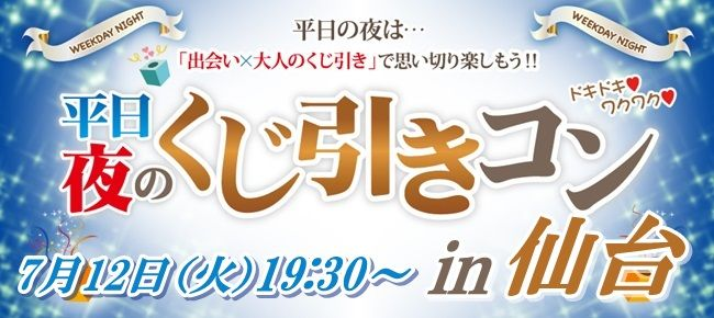 【仙台のプチ街コン】街コンmap主催 2016年7月12日
