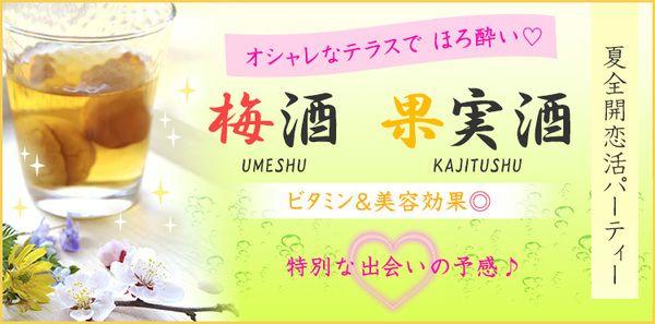 【代官山の恋活パーティー】マイナビ婚活主催 2016年7月16日