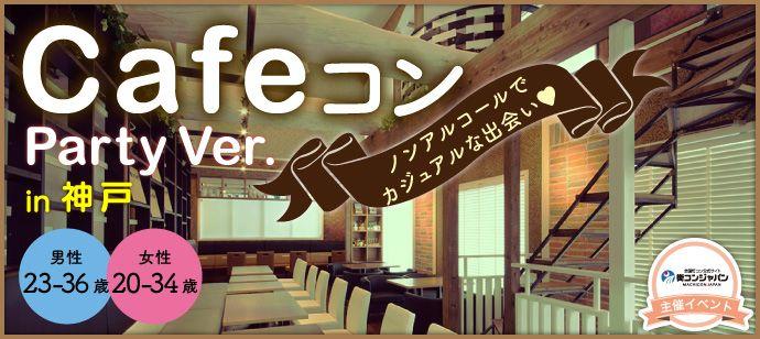 【三宮・元町の恋活パーティー】街コンジャパン主催 2016年7月24日