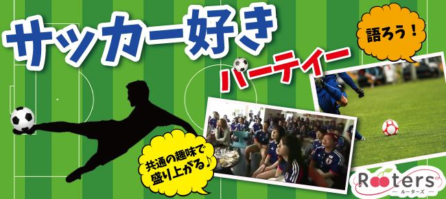 【横浜市内その他の恋活パーティー】株式会社Rooters主催 2016年7月14日