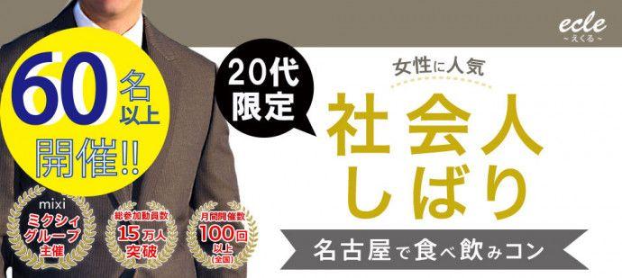 【名古屋市内その他の街コン】えくる主催 2016年7月9日