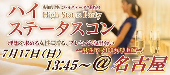 【名古屋市内その他のプチ街コン】街コンmap主催 2016年7月17日