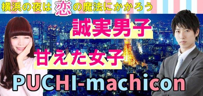 【横浜市内その他のプチ街コン】街コンkey主催 2016年6月24日