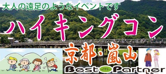 【京都府その他のプチ街コン】ベストパートナー主催 2016年7月24日