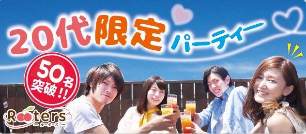 【河原町の恋活パーティー】Rooters主催 2016年7月16日