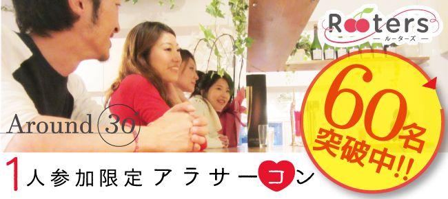 【横浜市内その他の恋活パーティー】株式会社Rooters主催 2016年7月17日