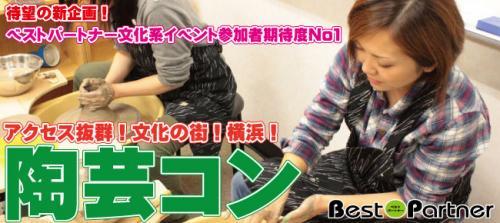 【横浜市内その他のプチ街コン】ベストパートナー主催 2016年7月30日