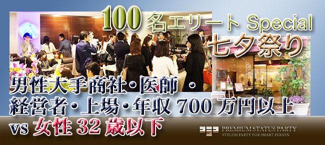 【銀座の恋活パーティー】株式会社フュージョンアンドリレーションズ主催 2016年7月7日