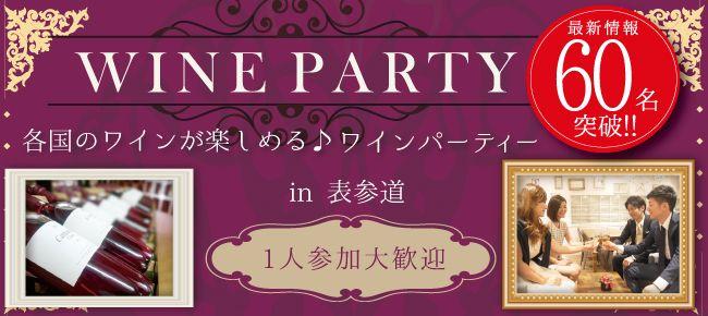 【表参道の恋活パーティー】Rooters主催 2016年7月21日