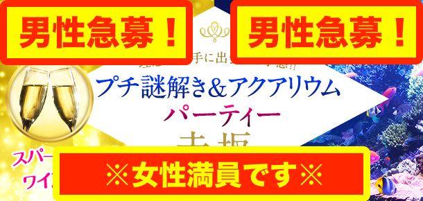 【赤坂の婚活パーティー・お見合いパーティー】街コンダイヤモンド主催 2016年8月31日