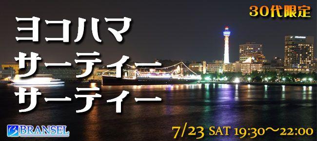【横浜市内その他の恋活パーティー】ブランセル主催 2016年7月23日